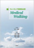 Medical Walking