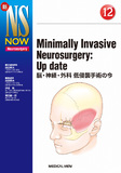 Minimally Invasive Neurosurgery: Up date