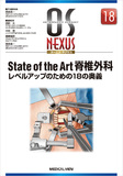 State of the Art 脊椎外科
