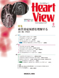 Heart View Vol.24 No.8