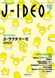 J-IDEO Vol.1 No.3