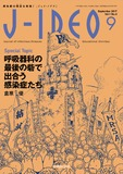 J-IDEO Vol.1 No.4