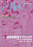 J-IDEO Vol.3 No.5