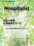 Hospitalist Vol.7 No.3 2019