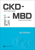 CKD-MBD 3rd Edition 3