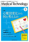 Medical Technology 48巻5号