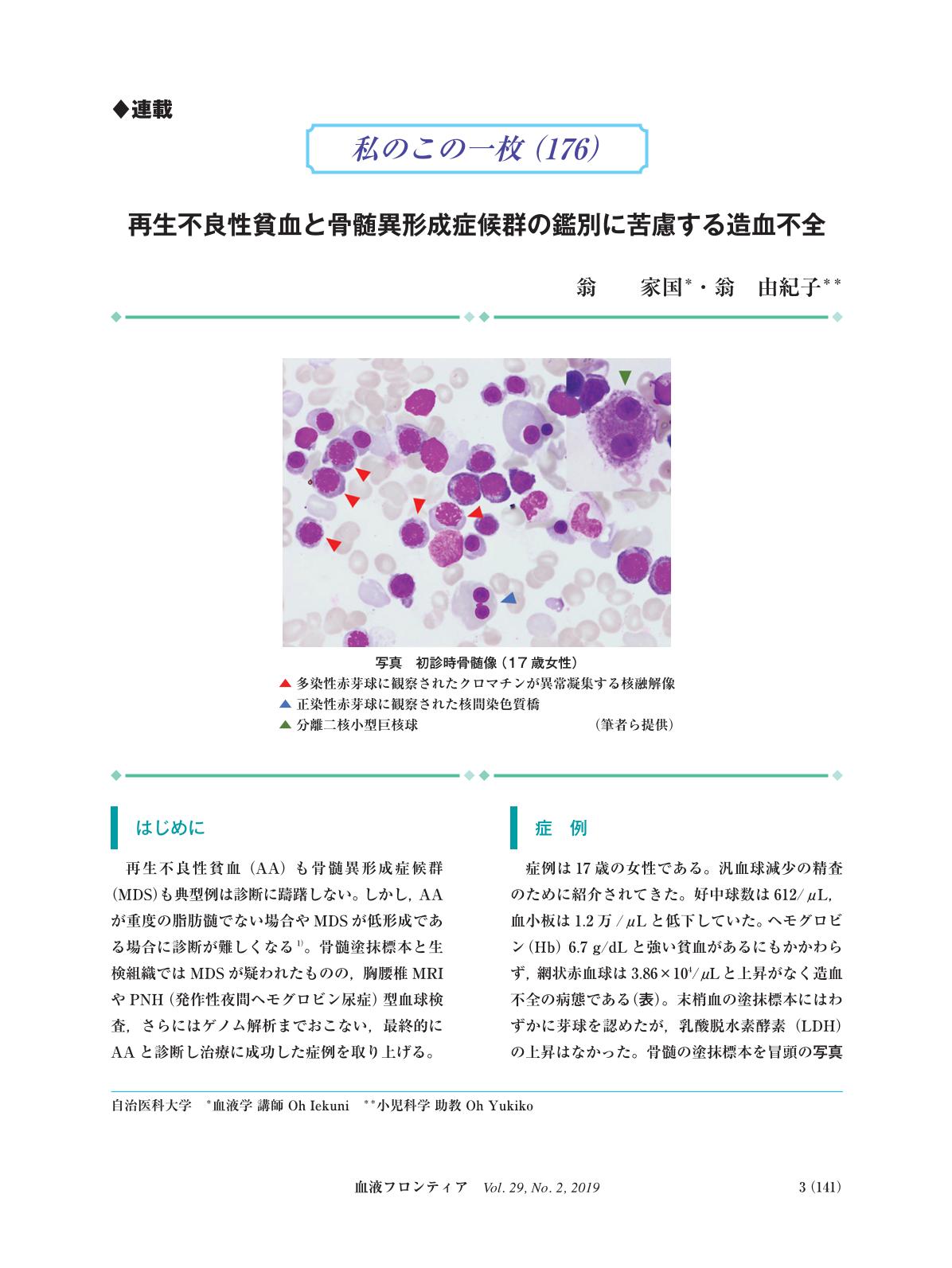 症候群 形成 骨髄 異 骨髄異形成症候群(MDS)の原因や症状とは? 高齢者に多い血液の病気