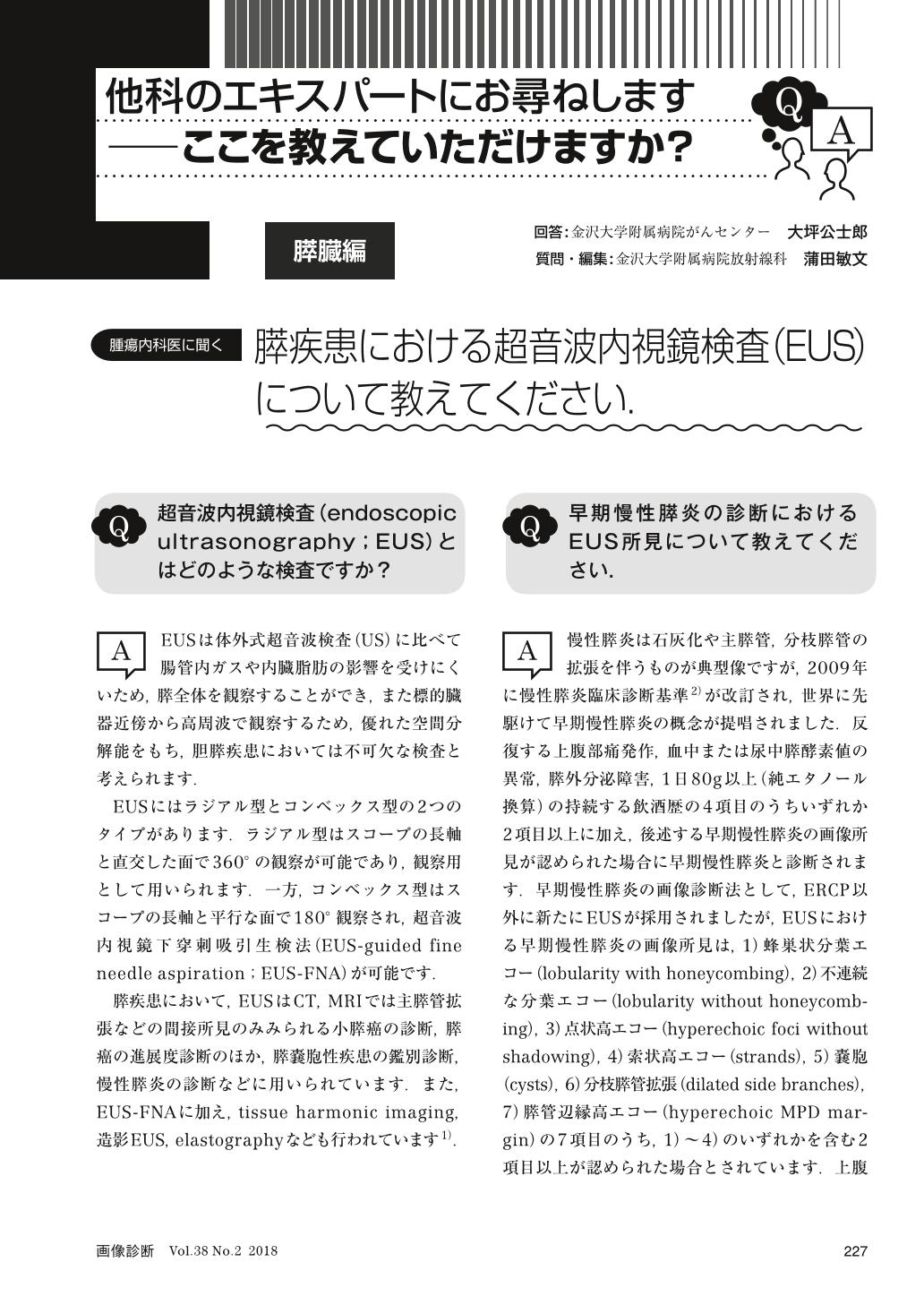 膵臓編 (画像診断 38巻2号) | 医書.jp