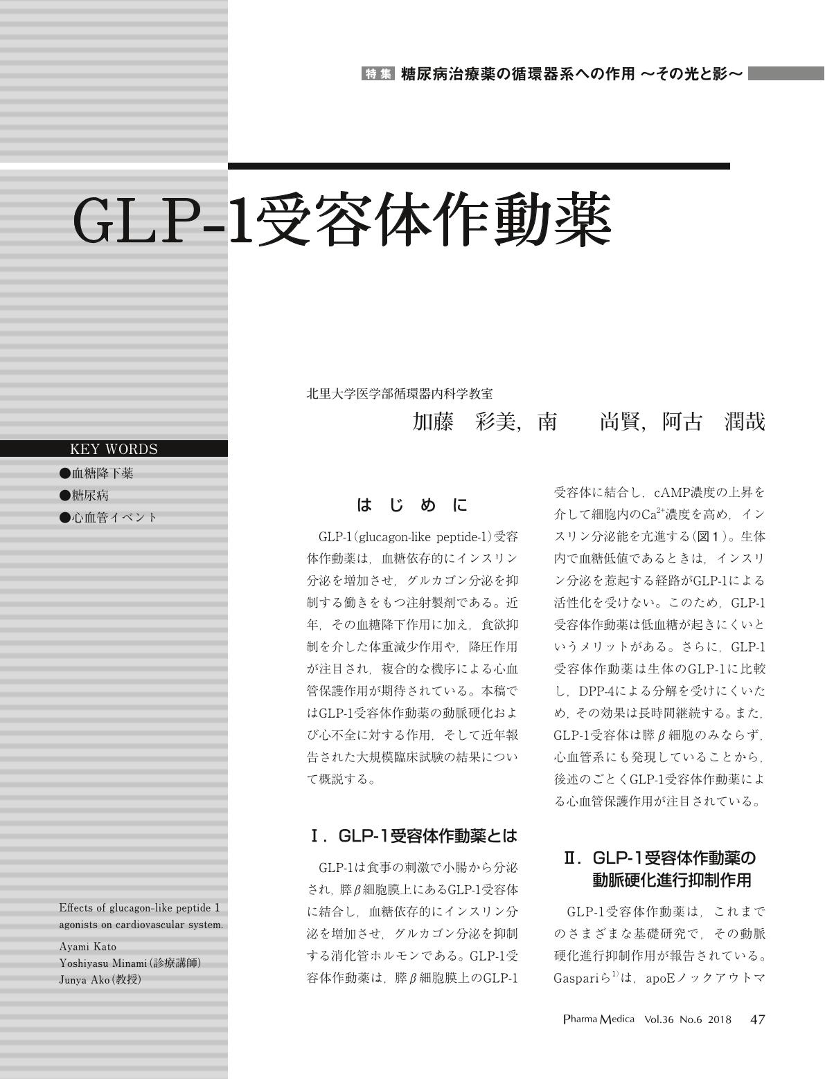 受容 glp 作動 1 薬 体