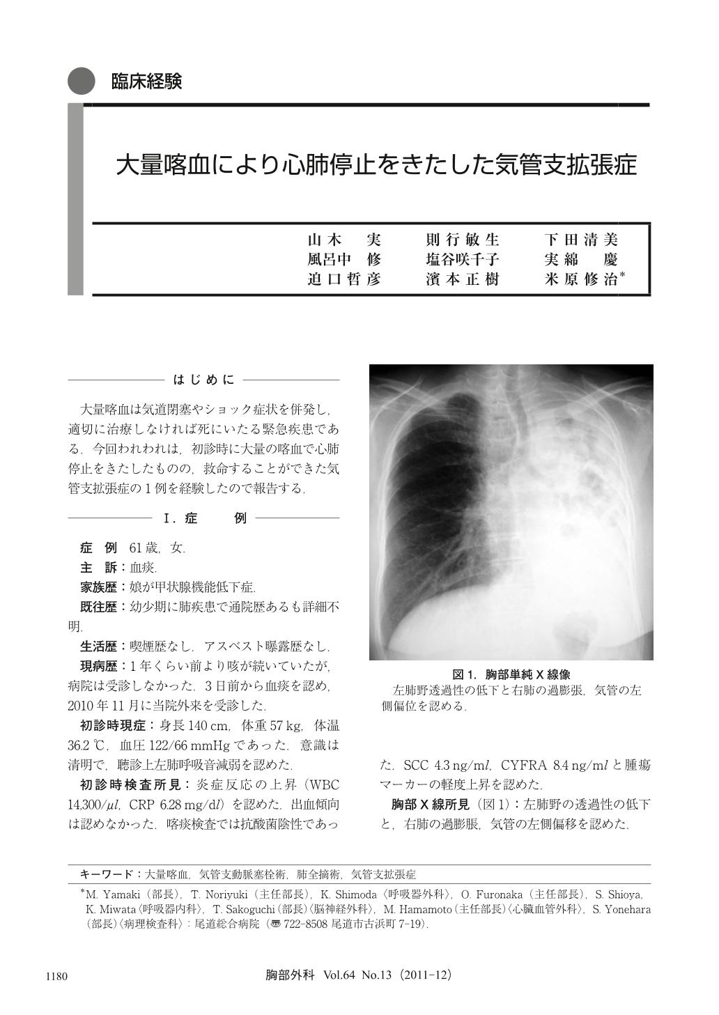 拡張 症 気管支
