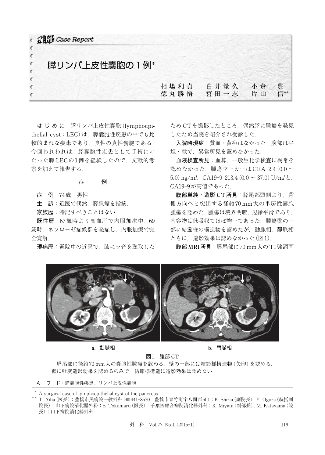 のう胞 膵