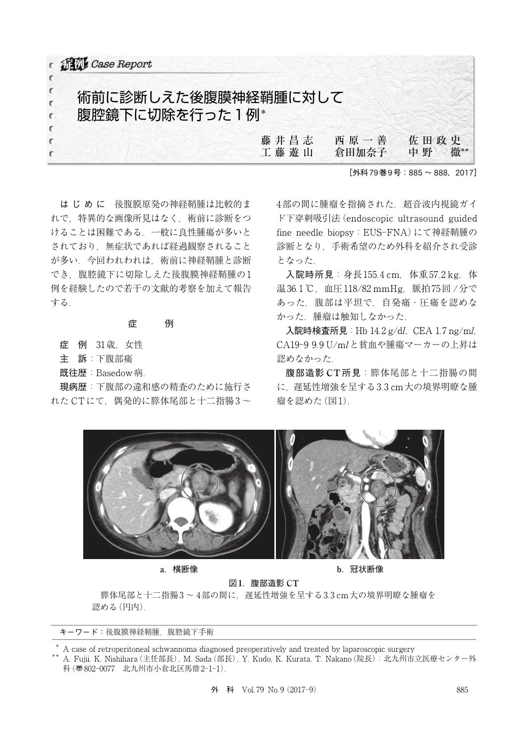 腫 神経 鞘