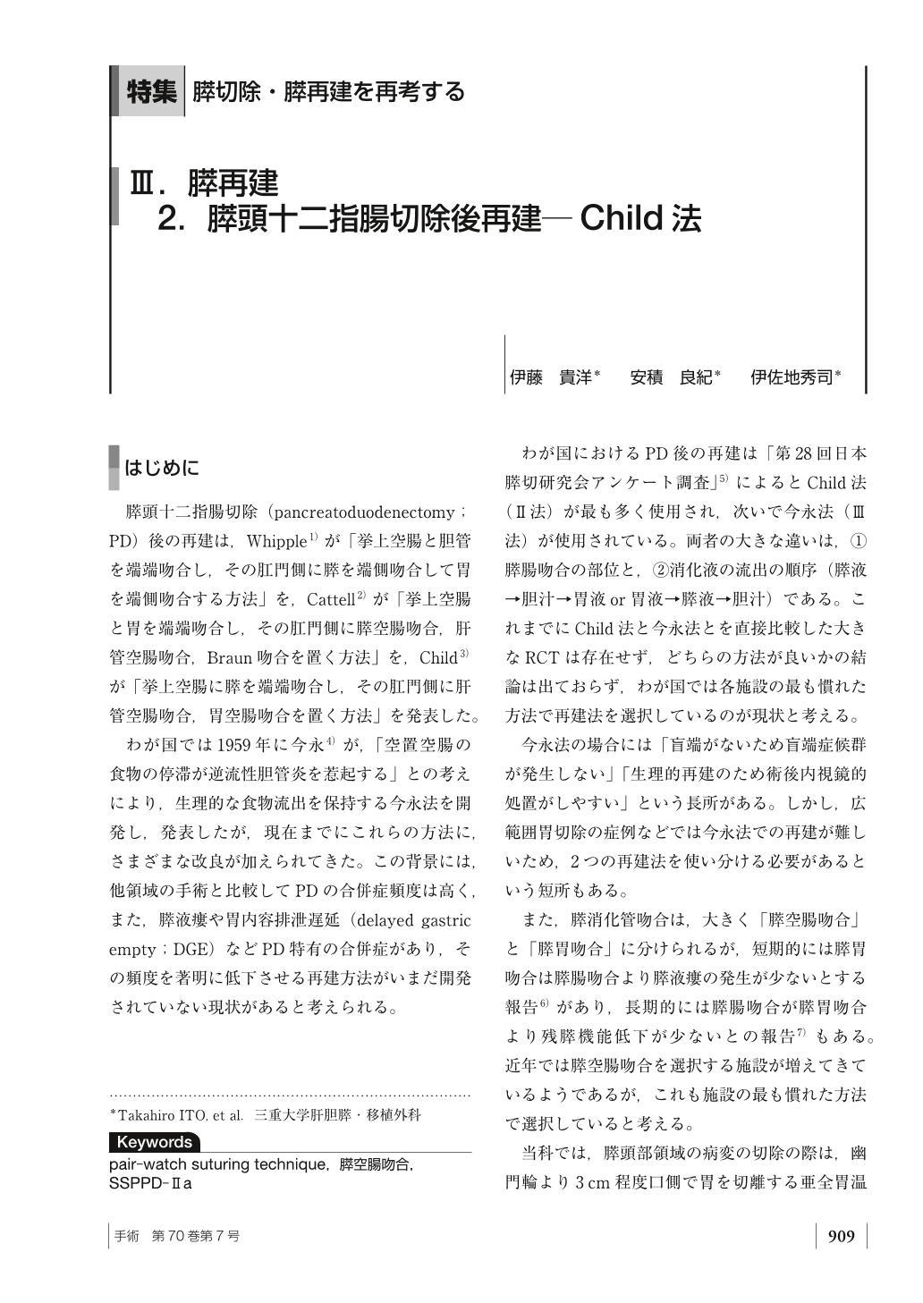 2.膵頭十二指腸切除後再建 Child法 (手術 70巻7号) | 医書.jp