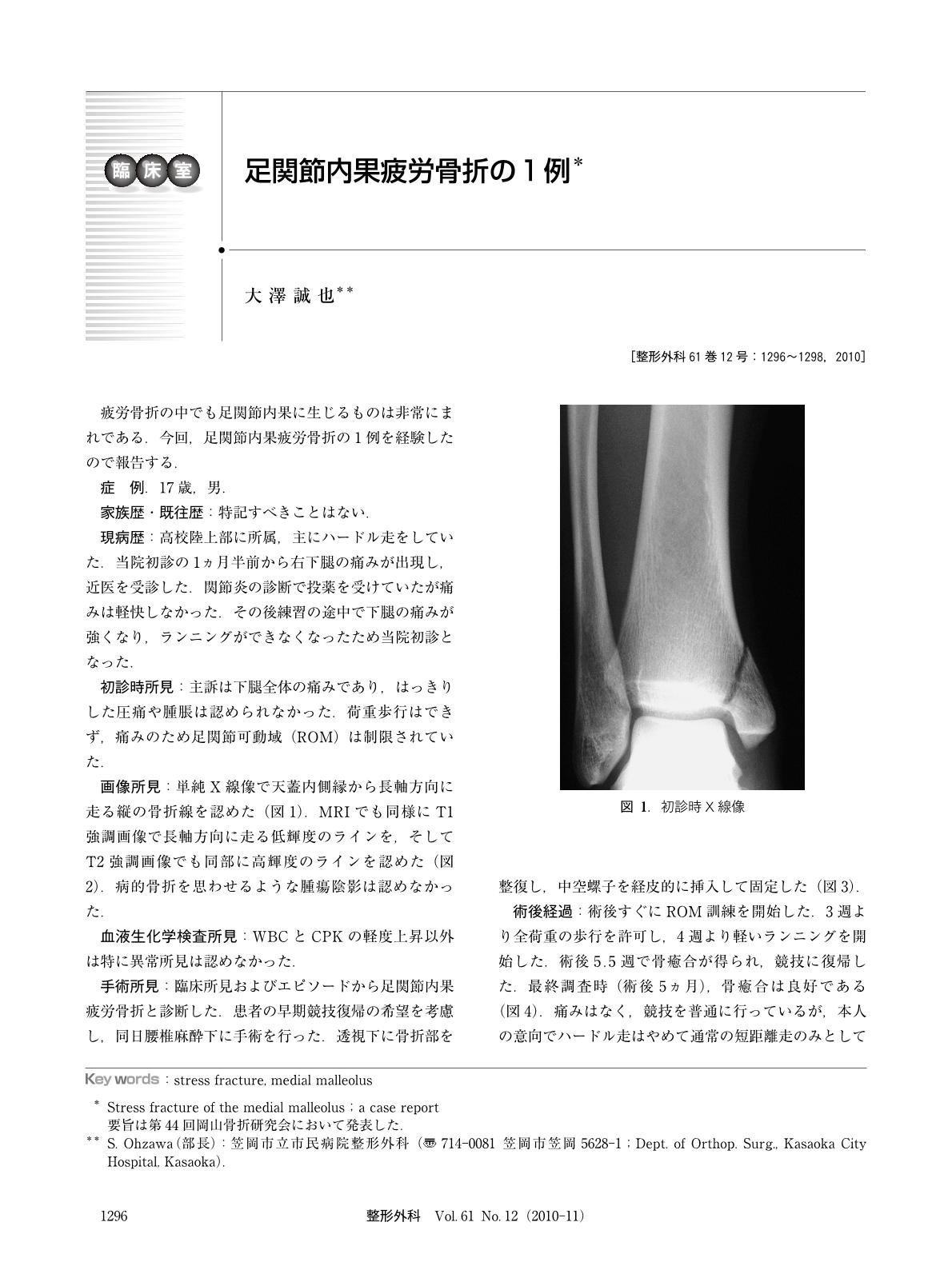 疲労 骨折 足首 急な足首やくるぶしの痛み その原因と治し方は?
