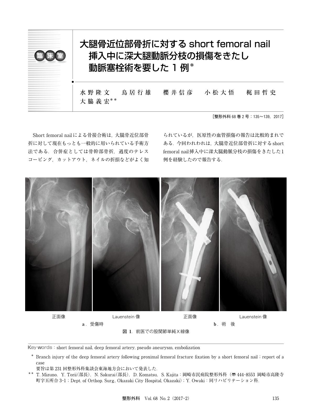 近 位 骨 部 骨折 大腿