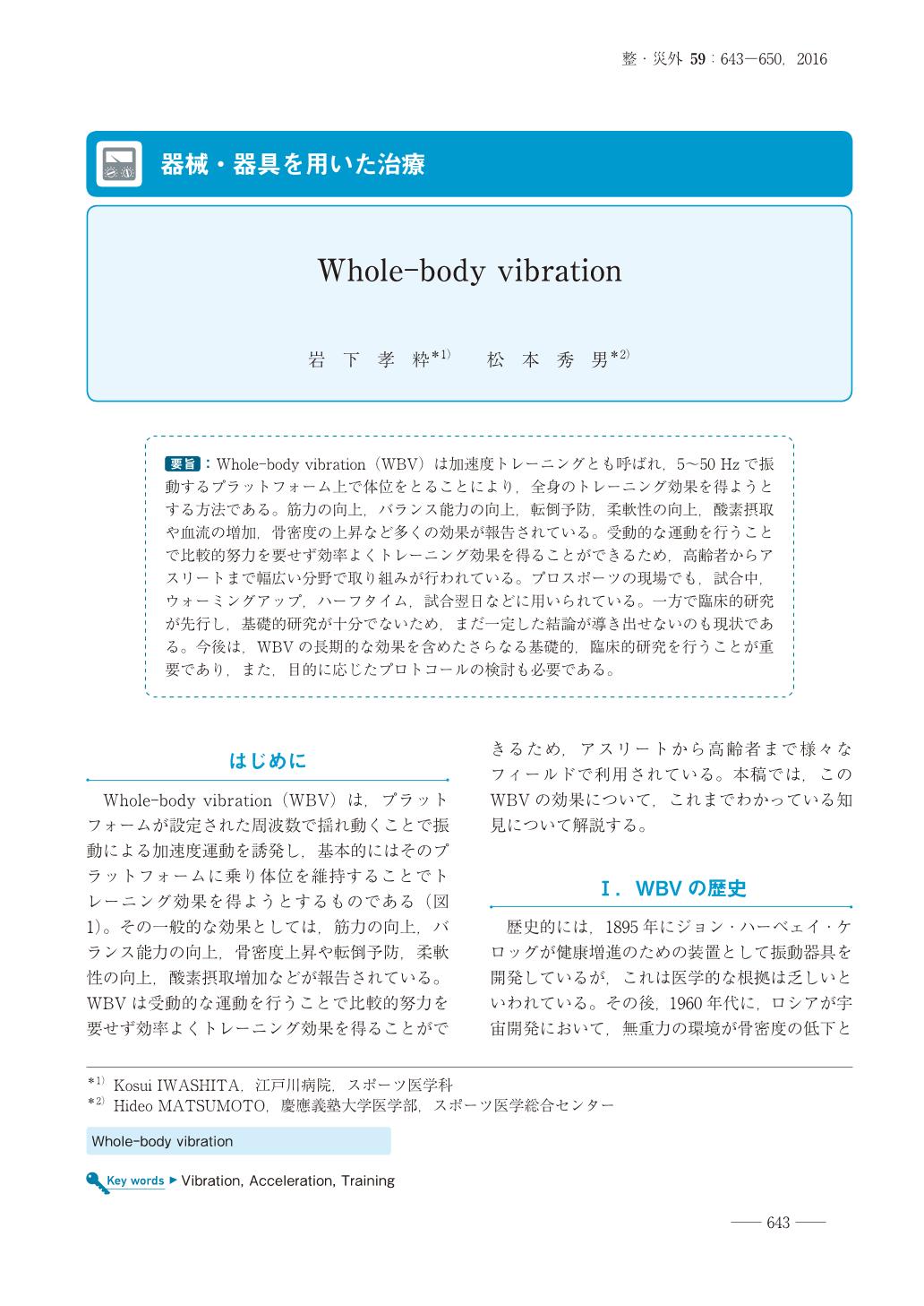whole body vibration 整形 災害外科 59巻6号 医書 jp