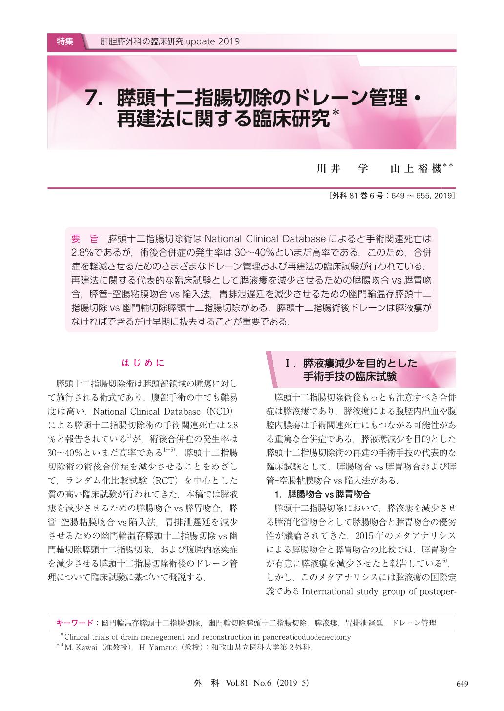 7.膵頭十二指腸切除のドレーン管理・再建法に関する臨床研究 ...