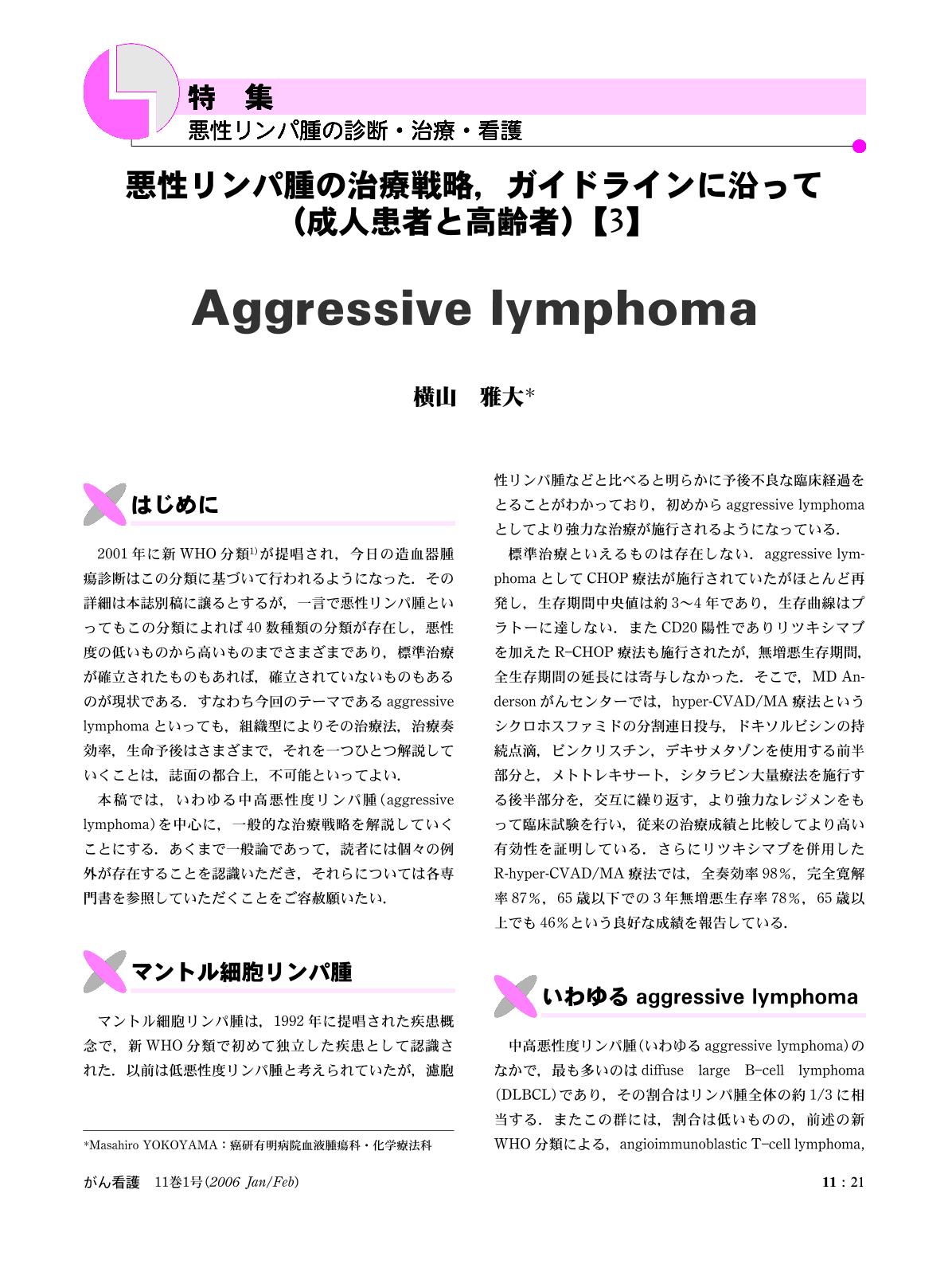 ガイドライン 悪性 リンパ腫