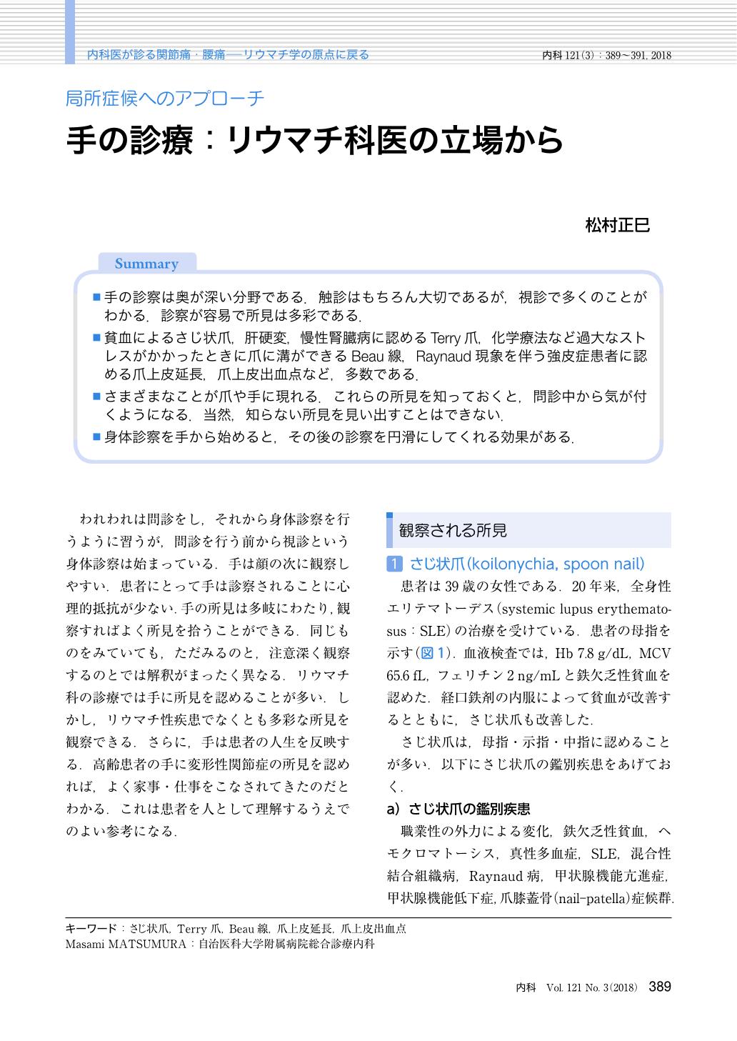 手の診療:リウマチ科医の立場から (臨床雑誌内科 121巻3号 ...