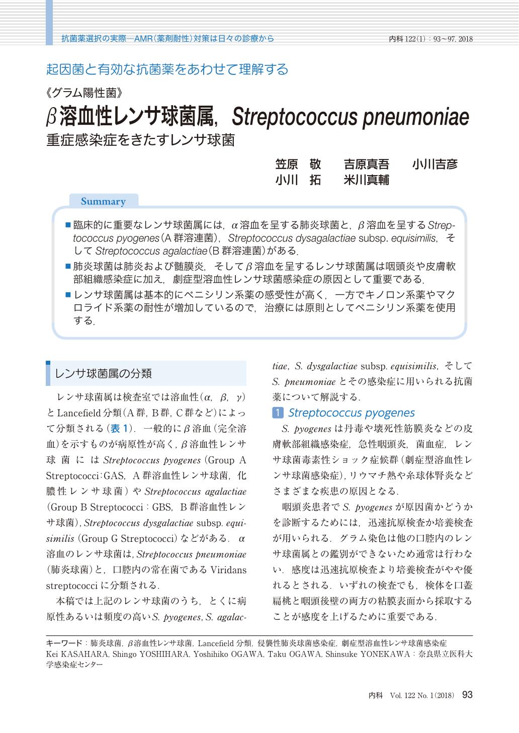 肺炎 レンサ 球菌