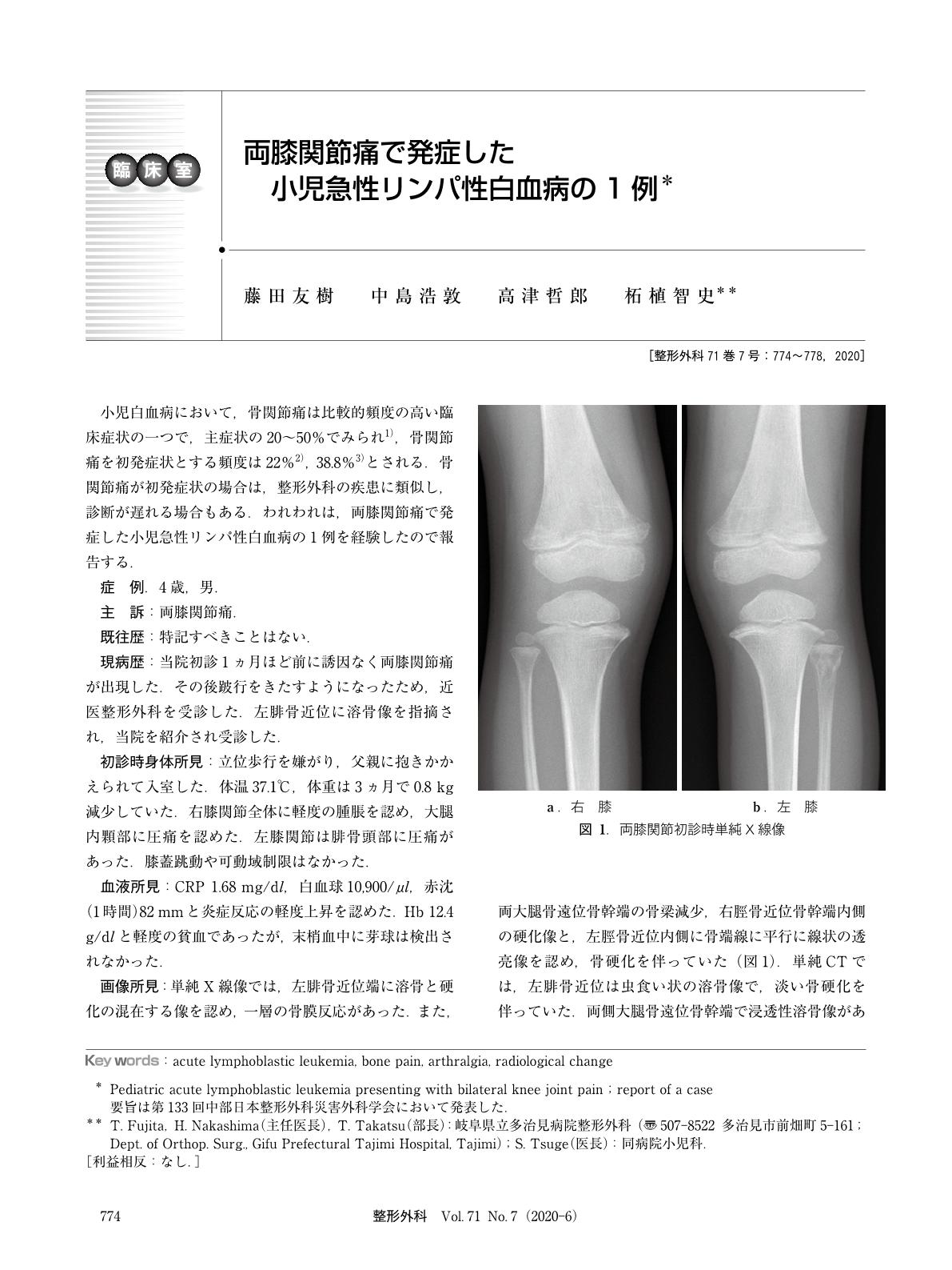 痛い が 白血病 膝 子供