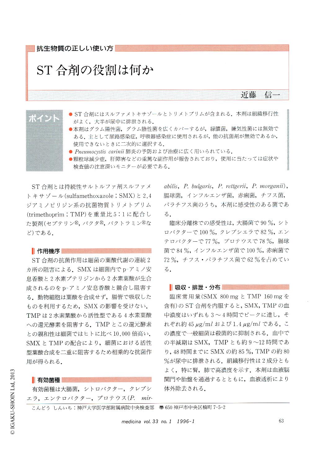 St 合 剤 癌および化学療法による貧血 - JCCNB
