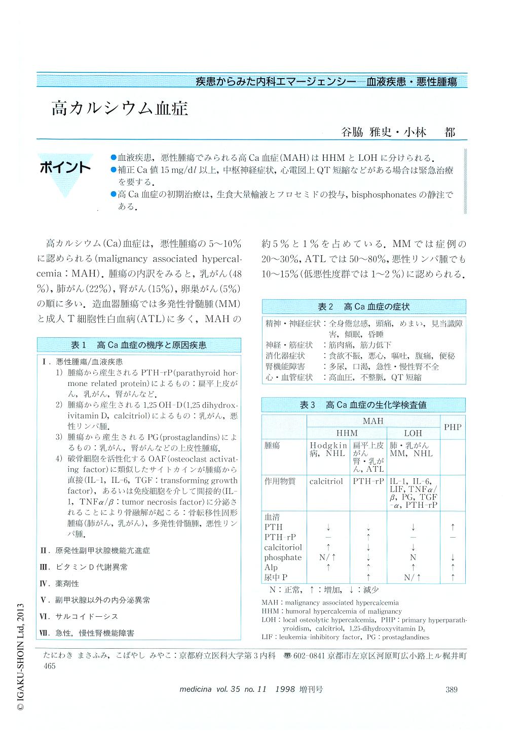 高 カルシウム 血 症 治療