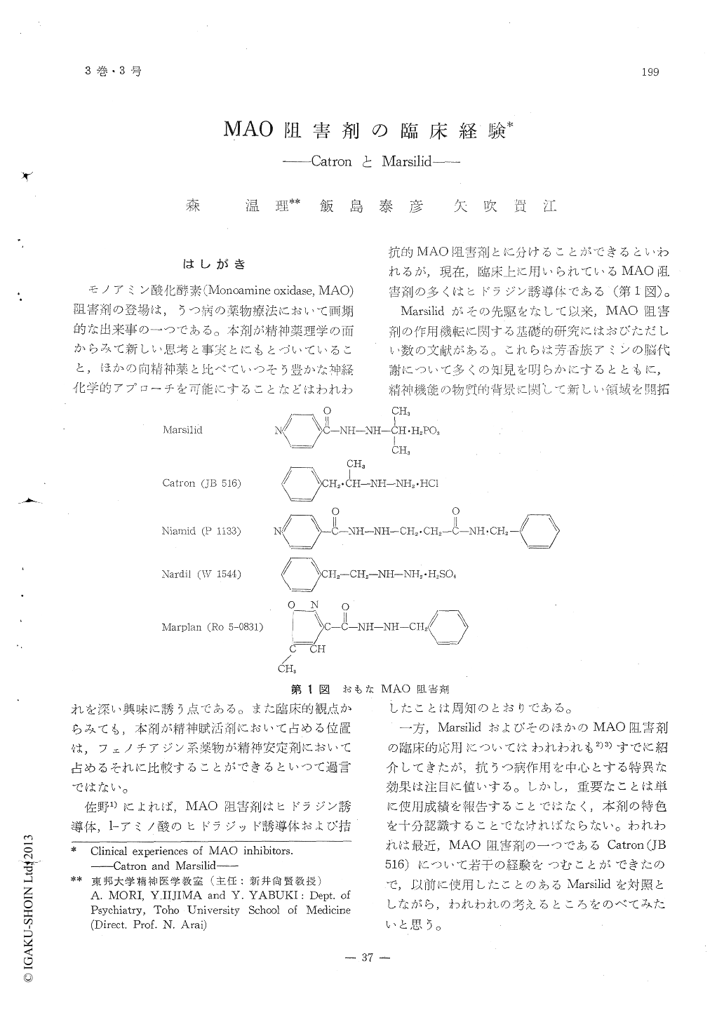 酵素 剤 酸化 モノアミン 阻害 イソニアジドはMAO阻害薬?
