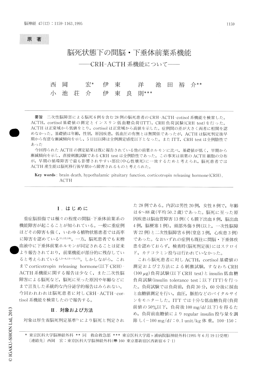 acth stimulation test protocol pdf