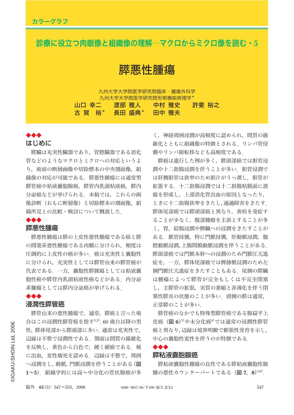 膵悪性腫瘍 (臨床外科 61巻5号) | 医書.jp