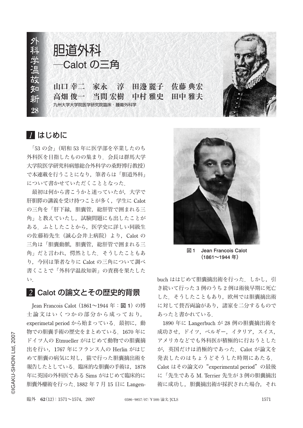 胆道外科―Calotの三角 (臨床外科 62巻12号) | 医書.jp