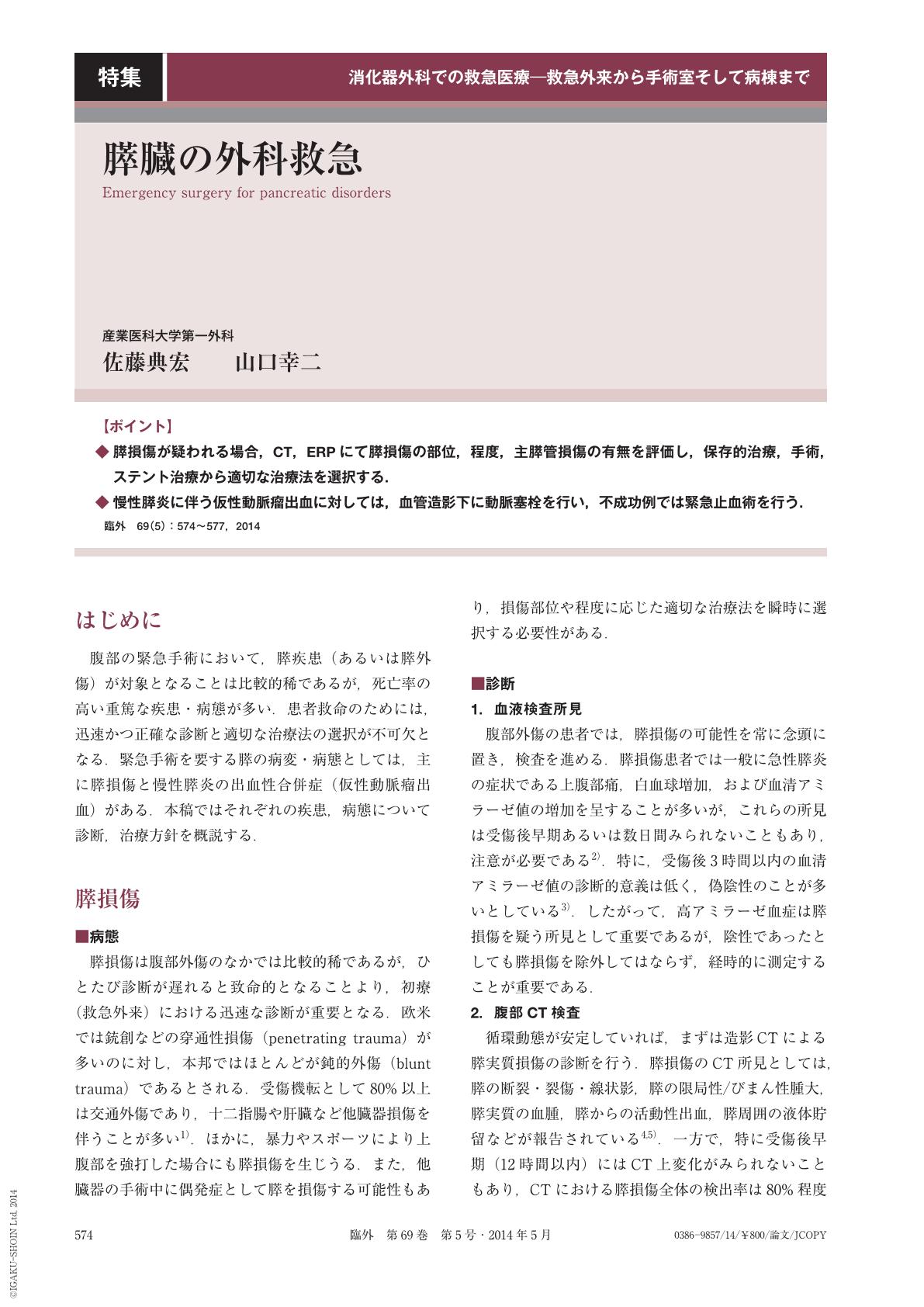 膵臓の外科救急 (臨床外科 69巻5号) | 医書.jp