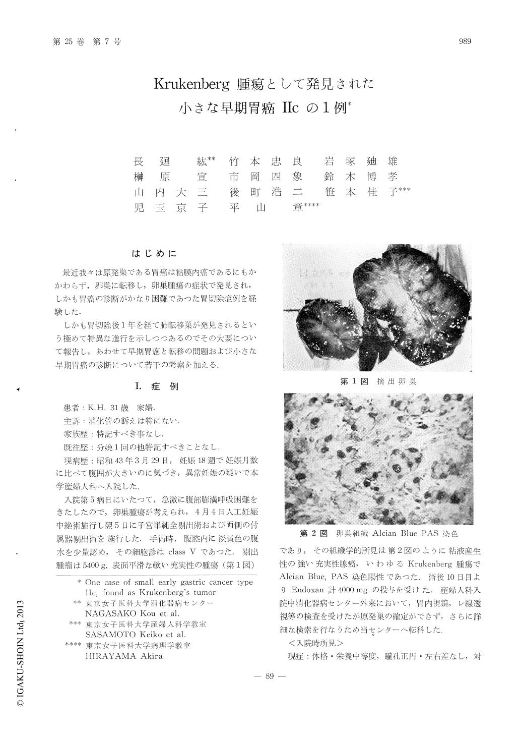 ケン 腫瘍 クルー ベルグ