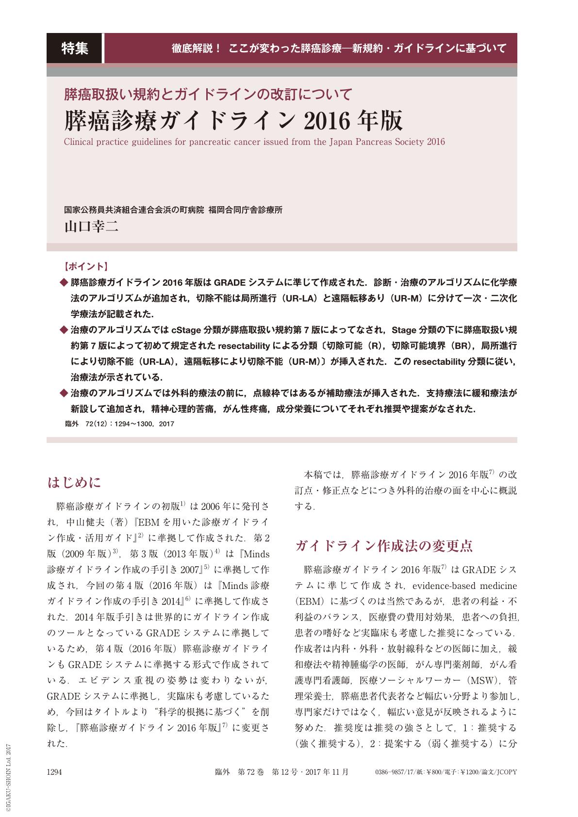 膵癌診療ガイドライン2016年版 (臨床外科 72巻12号) | 医書.jp