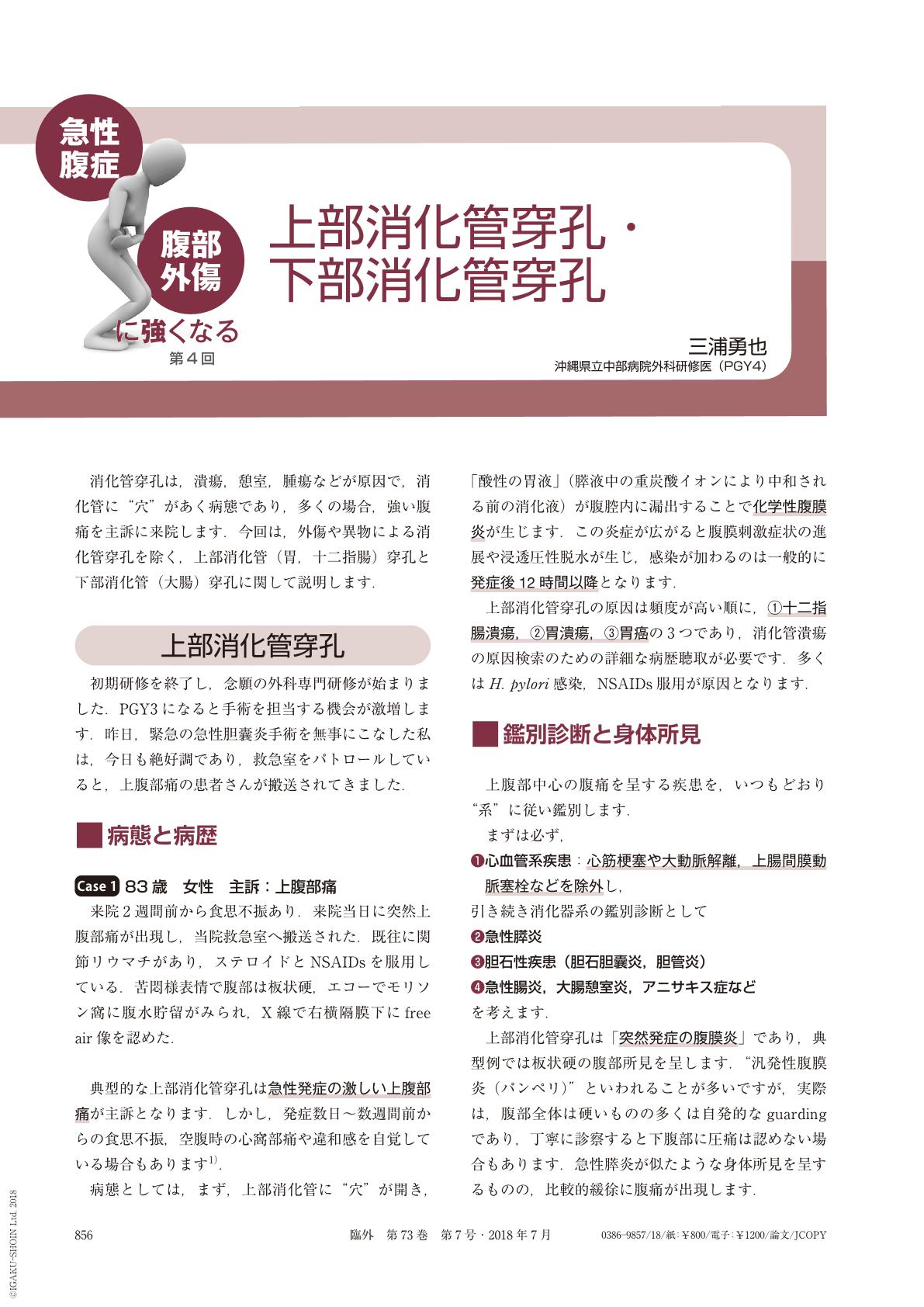 消化 管 と は 上部 消化器外科(上部消化管)