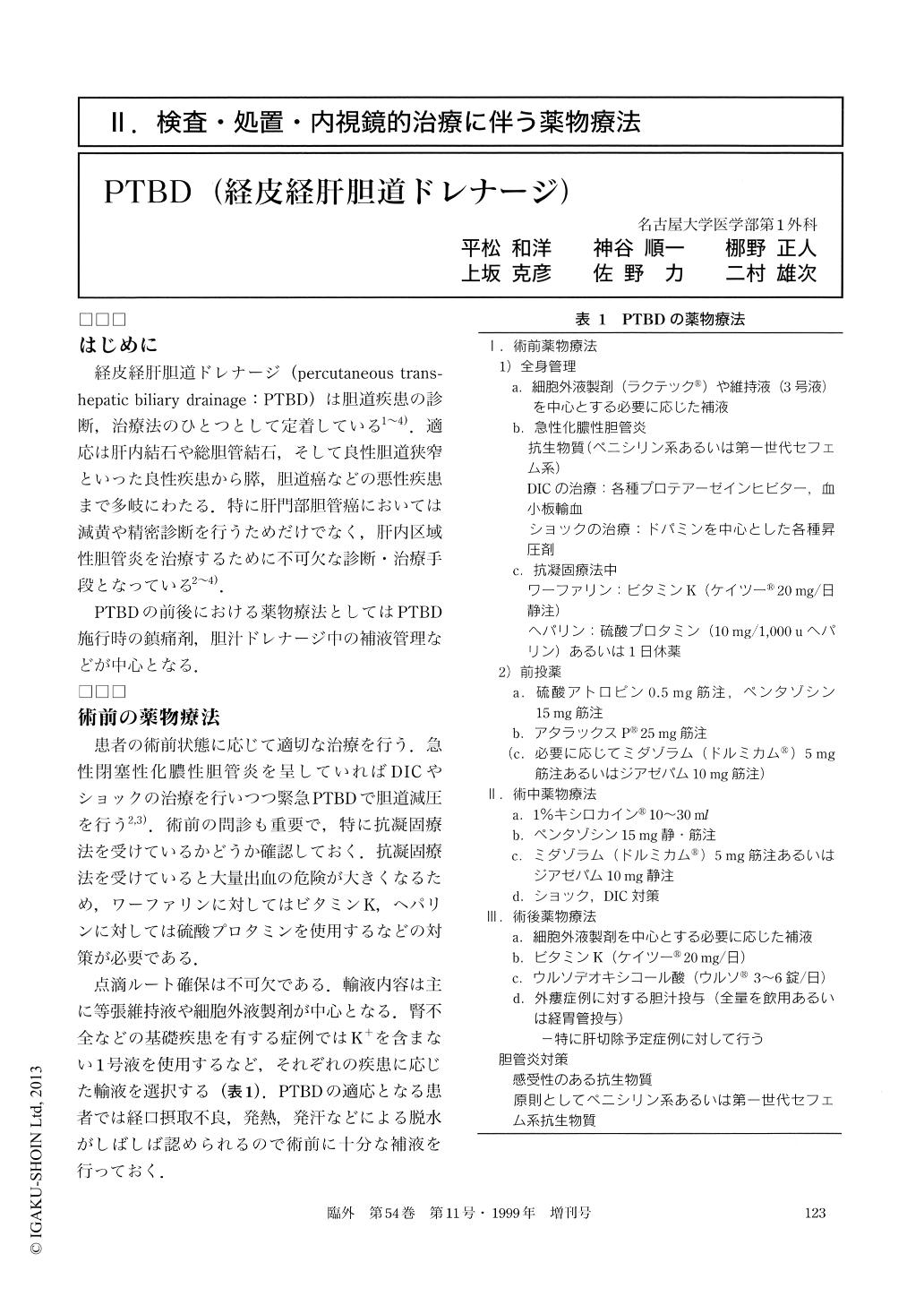経 経 ドレナージ 道 皮 肝胆