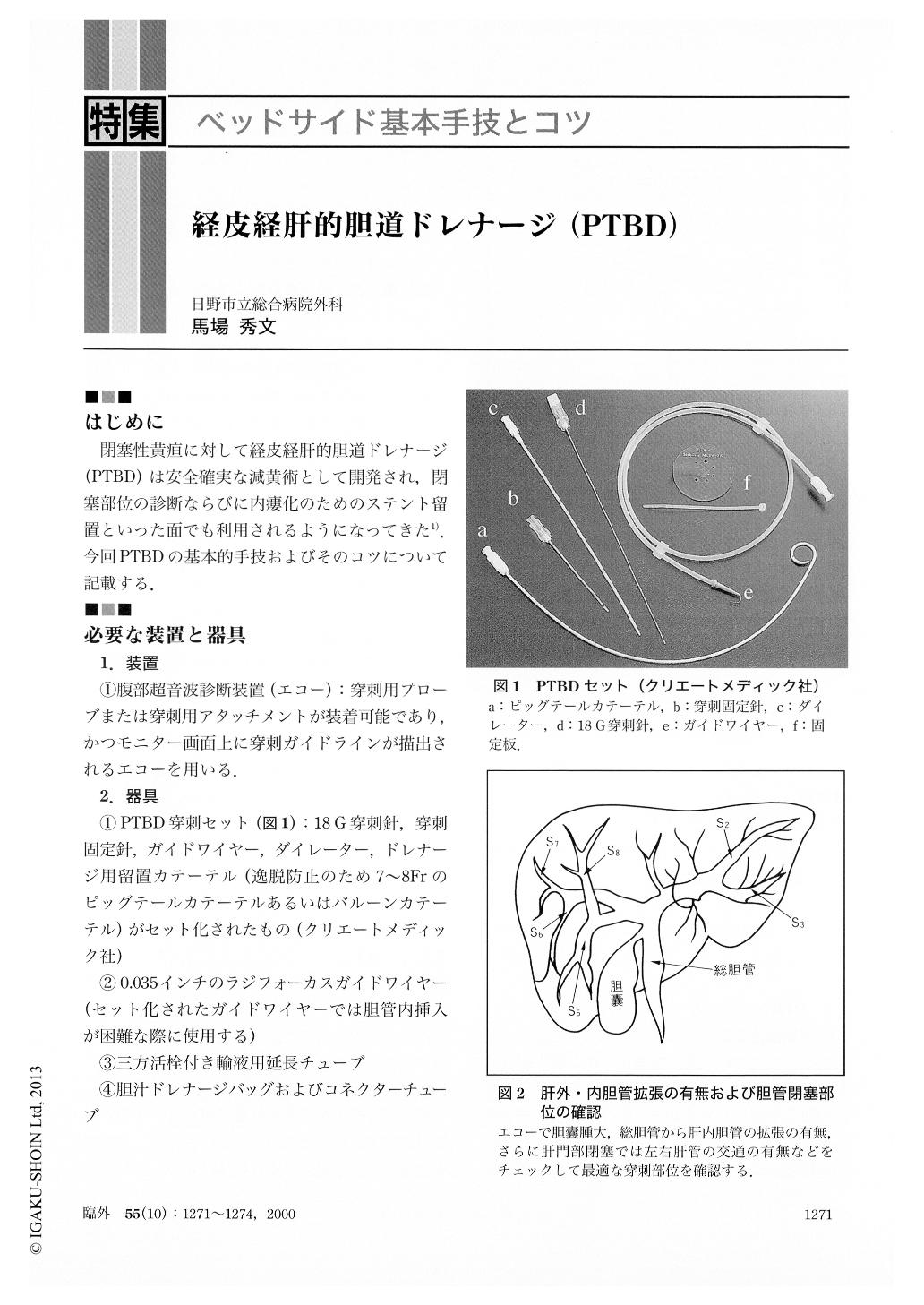 道 経 ドレナージ 経 皮 肝胆