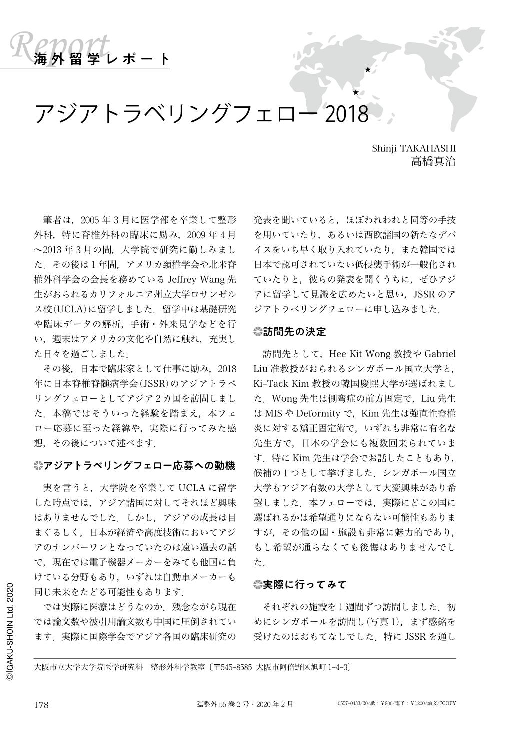 病 脊椎 学会 2020 脊髄 一般社団法人 日本脊椎脊髄病学会(会員・医療関係の皆さん)