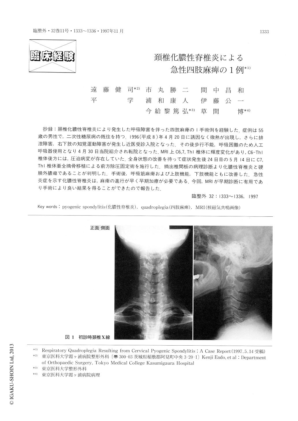 頸椎 硬 膜 外 膿瘍 脊髄硬膜外膿瘍 - 07. 神経疾患 -