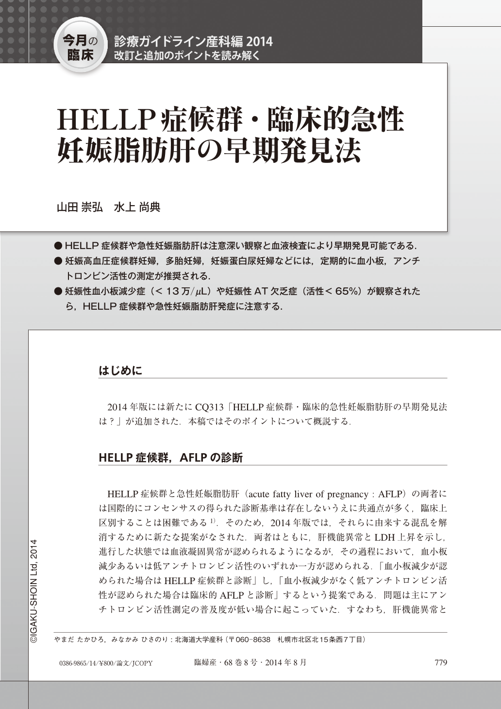 症候群 と は ヘルプ