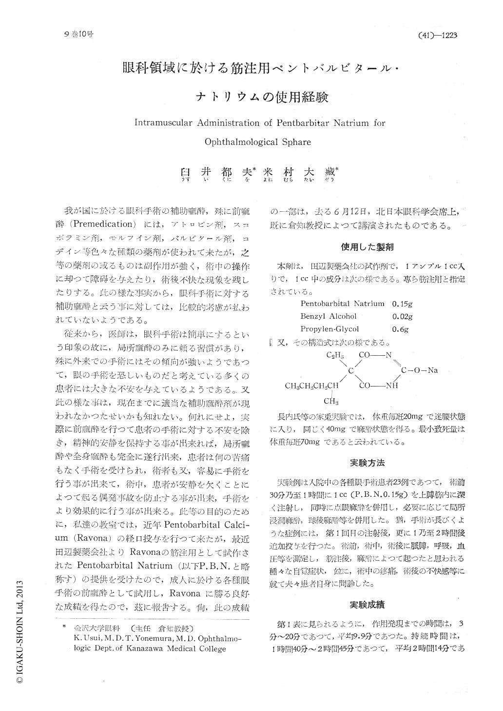 ナトリウム ペント バルビタール
