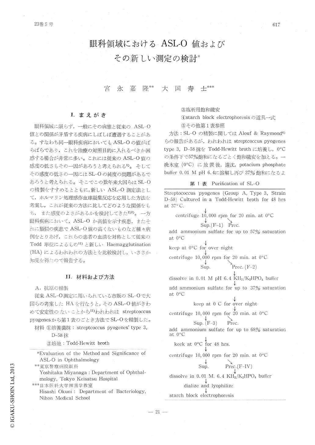 眼科領域におけるASL-O値およびその新しい測定の検討 (臨床眼科 23巻5号)   医書.jp
