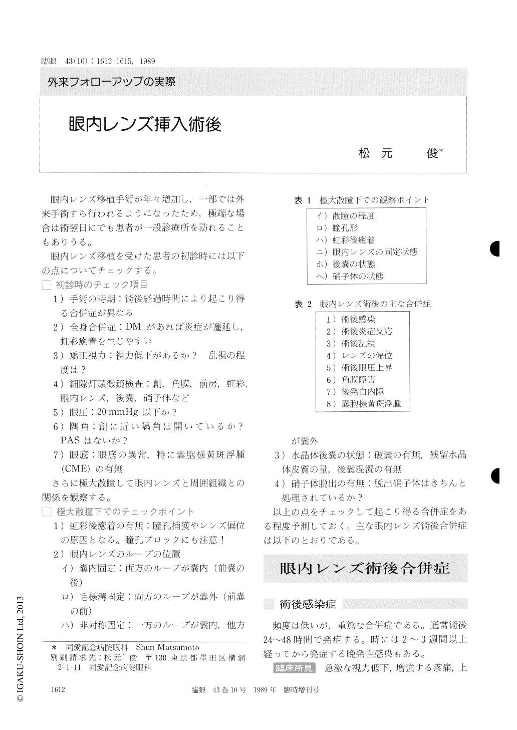 眼内レンズ挿入術後 (臨床眼科 4...