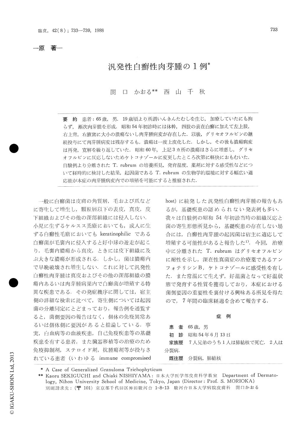 汎発性白癬性肉芽腫の1例 (臨床...