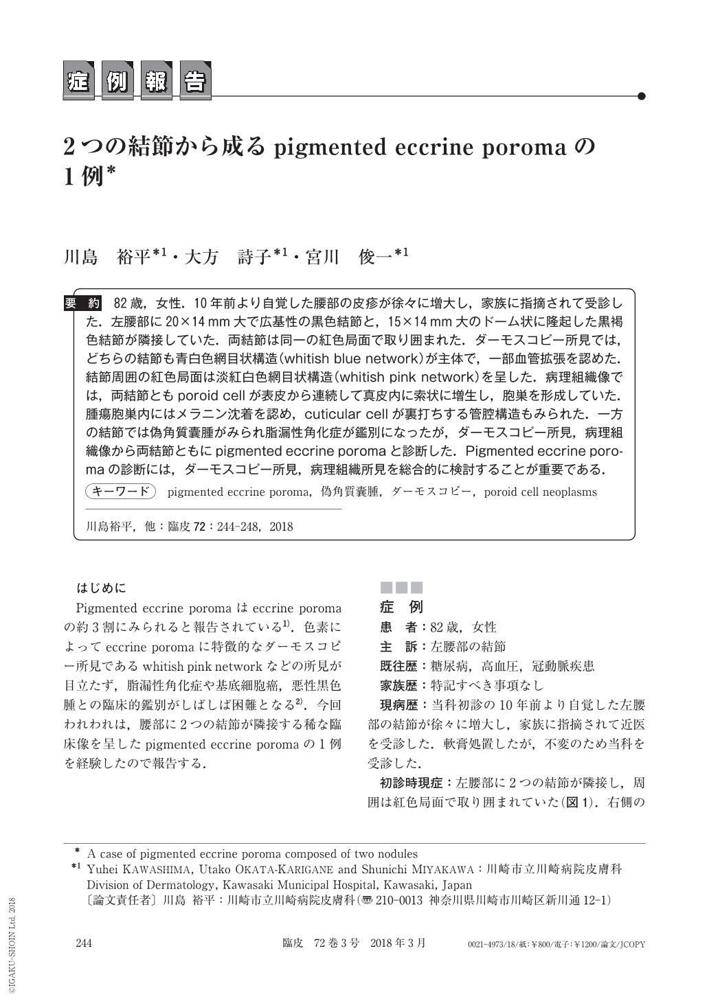 2つの結節から成るpigmented eccrine poromaの1例 臨床皮膚科 72巻3号
