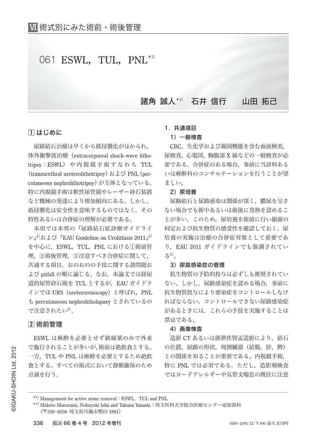 061 eswl tul pnl 臨床泌尿器科 66巻4号 医書 jp