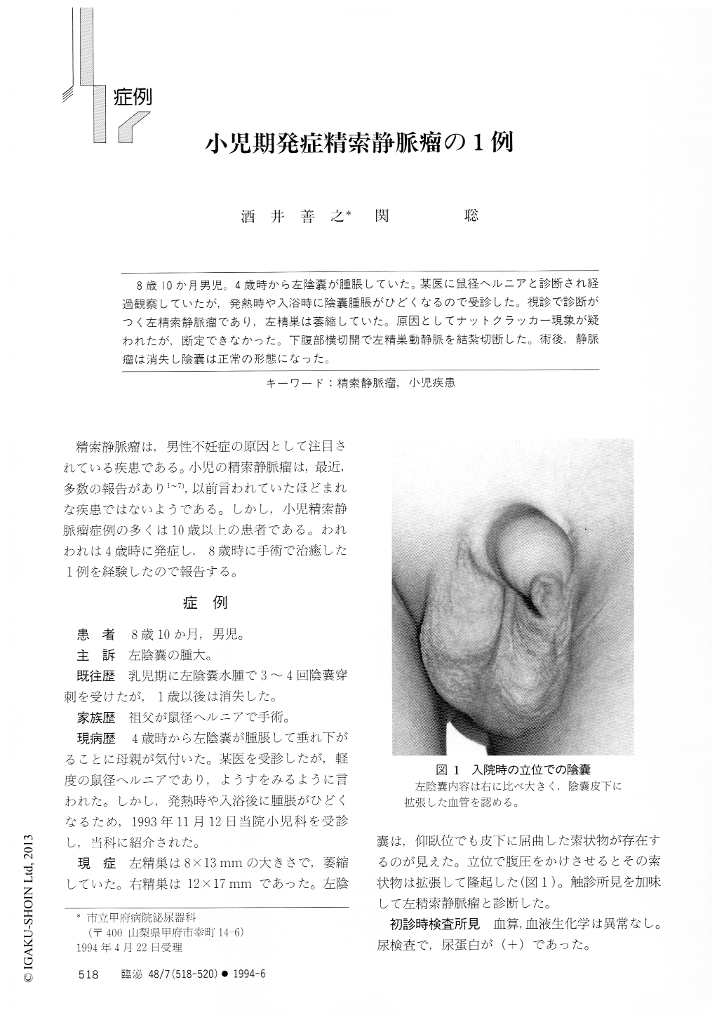 精 索 静脈 瘤