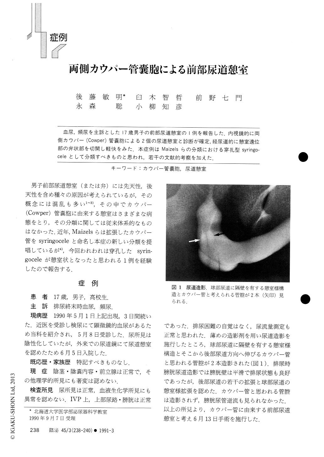カウパー 腺 嚢胞