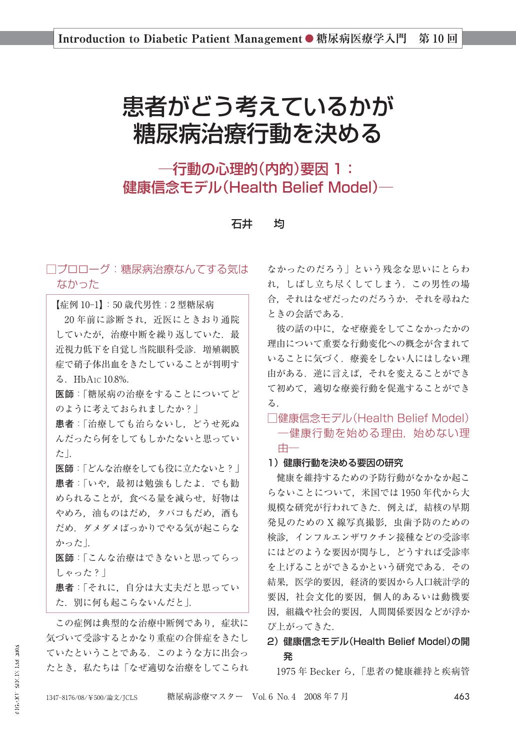 モデル 健康 信念