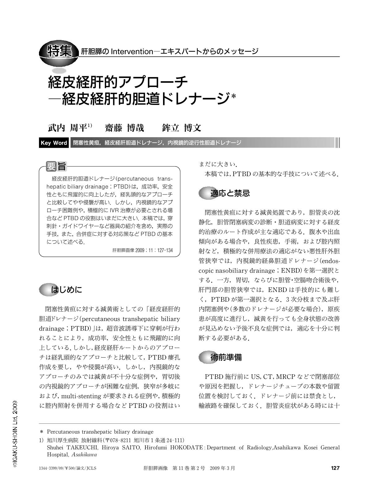 経 皮 経 肝 胆嚢 ドレナージ
